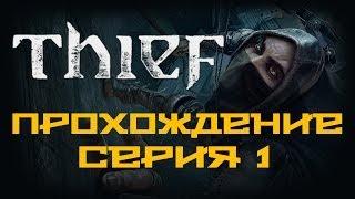 Thief - Прохождение игры на русском [#1]