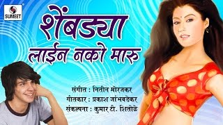 Shembdya Line Nako Maru - Marathi Lokgeet - Sum...