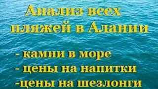 Alanya Turkey  ALL BEACHES 2015//Все пляжи в Алании Турции(Показываю каждый пляж в Алании, с привязкой к карте. Цены на напитки и шезлонги, наличие камней в море., 2015-07-13T05:30:48.000Z)