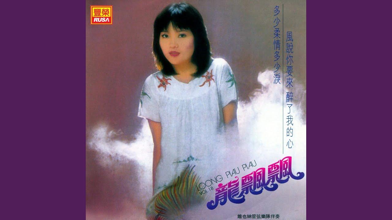 風說你要來 FENG SHUO NI YAO LAI - YouTube