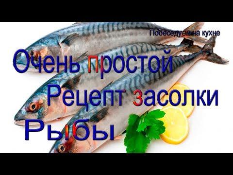 Скумбрия и Сельдь! Рецепт рассола для рыбы! Быстро и очень вкусно!!!