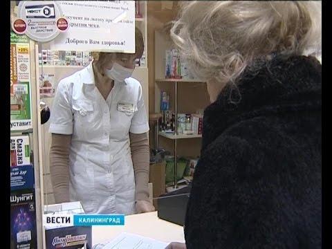 Калининградский Минздрав проверил цены в аптеках и наличие необходимых лекарств