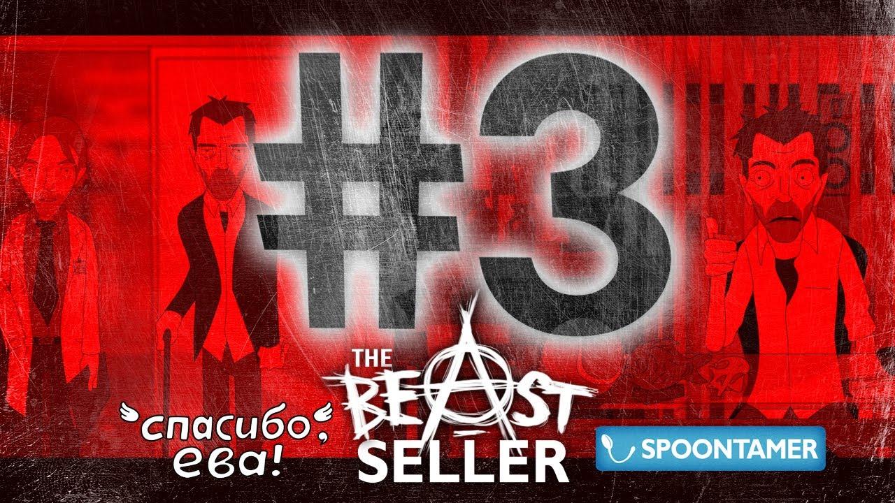 The Beast-seller: Последнее дело Хауса