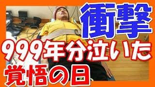 滝川英治ブログ更新も厳しい現実・事故当時の出来事に・・・
