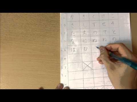Learn Basic Japanese: Read and Write full Hiragana chart in a week