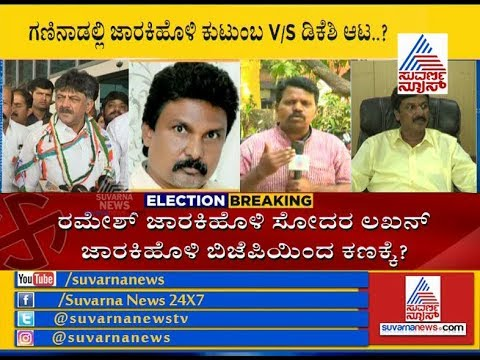 Lakhan Jarkiholi Likely To Contest From Bellary Constituency As BJP Candidate