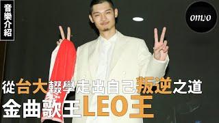 Leo王介紹|從搖滾走到嘻哈,金曲歌王Leo走出自己的叛逆成功之路【OMIO介紹】