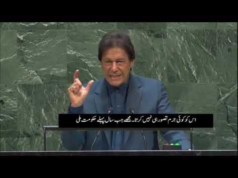 Urdu Subtitles : PM Imran Khan Historic Speech at 74th United Nations | SAMAA TV
