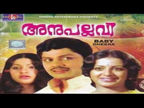 Anupallavi 1979 | Malayalam Full Movie | Malayalam Movie Online  | Jayan | Sukumari