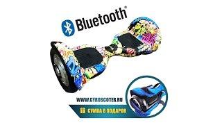 Видеообзор гироскутера Smart Balance Wheel с 10 дюймовыми колесами, цвет Черепа(, 2016-02-10T12:28:46.000Z)
