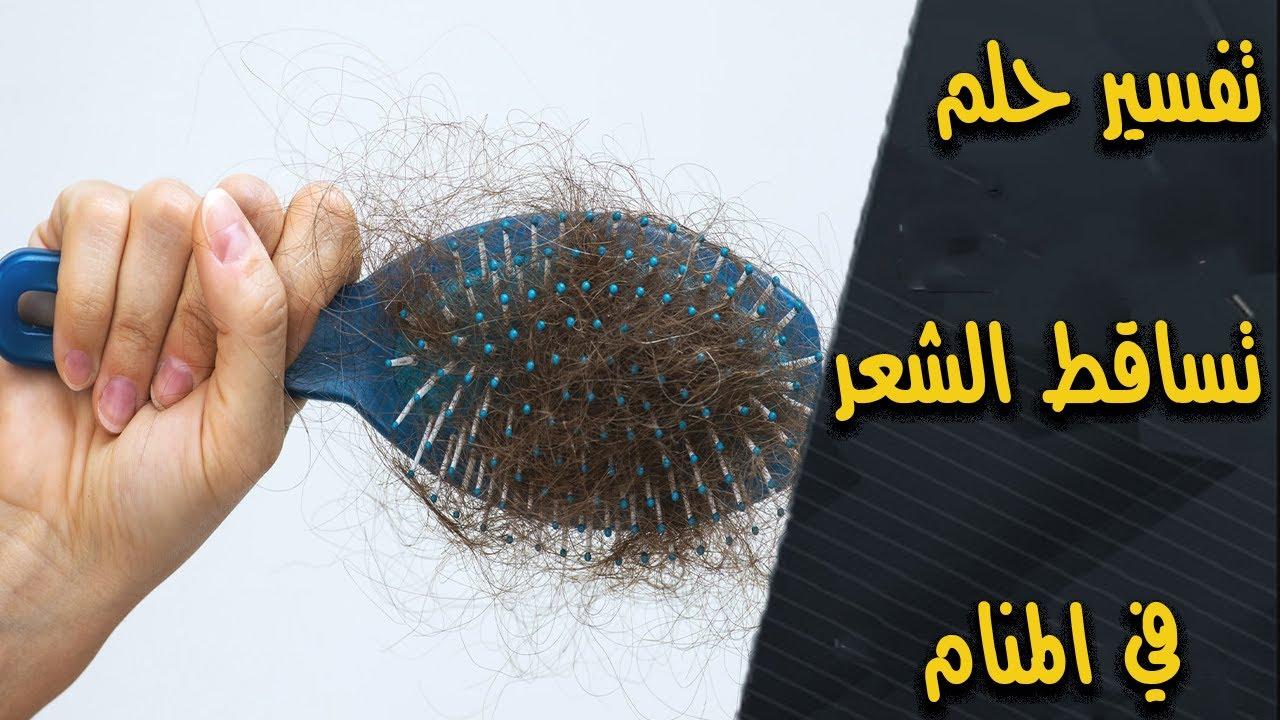تساقط الشعر في المنام للمتزوجة والعزباء - تفسير حلم تساقط الشعر للمراة المتزوجة والحامل والعزباء