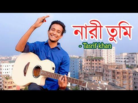 নারী ত�মি - Tasrif khan | Nari tumi | Kureghor Band |