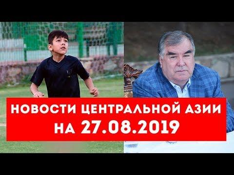 Новости Таджикистана и Центральной Азии на 27.08.2019