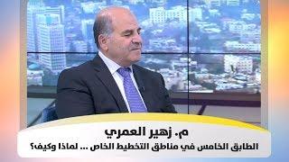 م. زهير العمري – الطابق الخامس في مناطق التخطيط الخاص ... لماذا وكيف؟