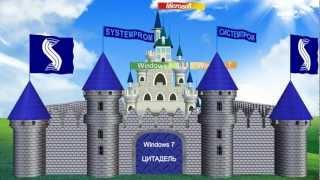 СИСТЕМПРОМ  Window 7 - Цитадель(, 2012-05-25T14:30:19.000Z)