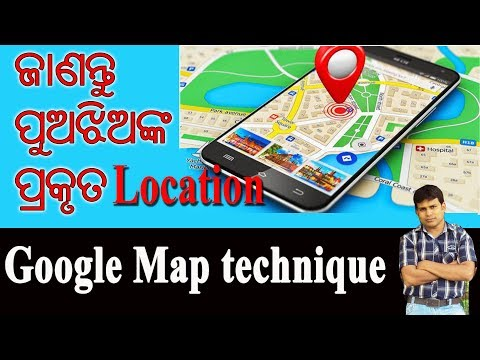 How to track children location (odia) | ପୁଅ ଝିଅର location ଜାଣନ୍ତୁ | gps tracking by location sharing