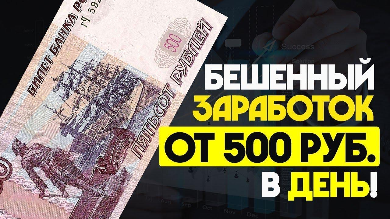 ЗАРАБОТОК НАСТОЯЩИХ 500 РУБЛЕЙ В ИНТЕРНЕТЕ КАЖДЫЙ ДЕНЬ