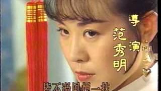 1992 中視 戲說慈禧 馬景濤 翁家明 叢珊 況明潔 田麗 何晴 崔浩然 黃文豪
