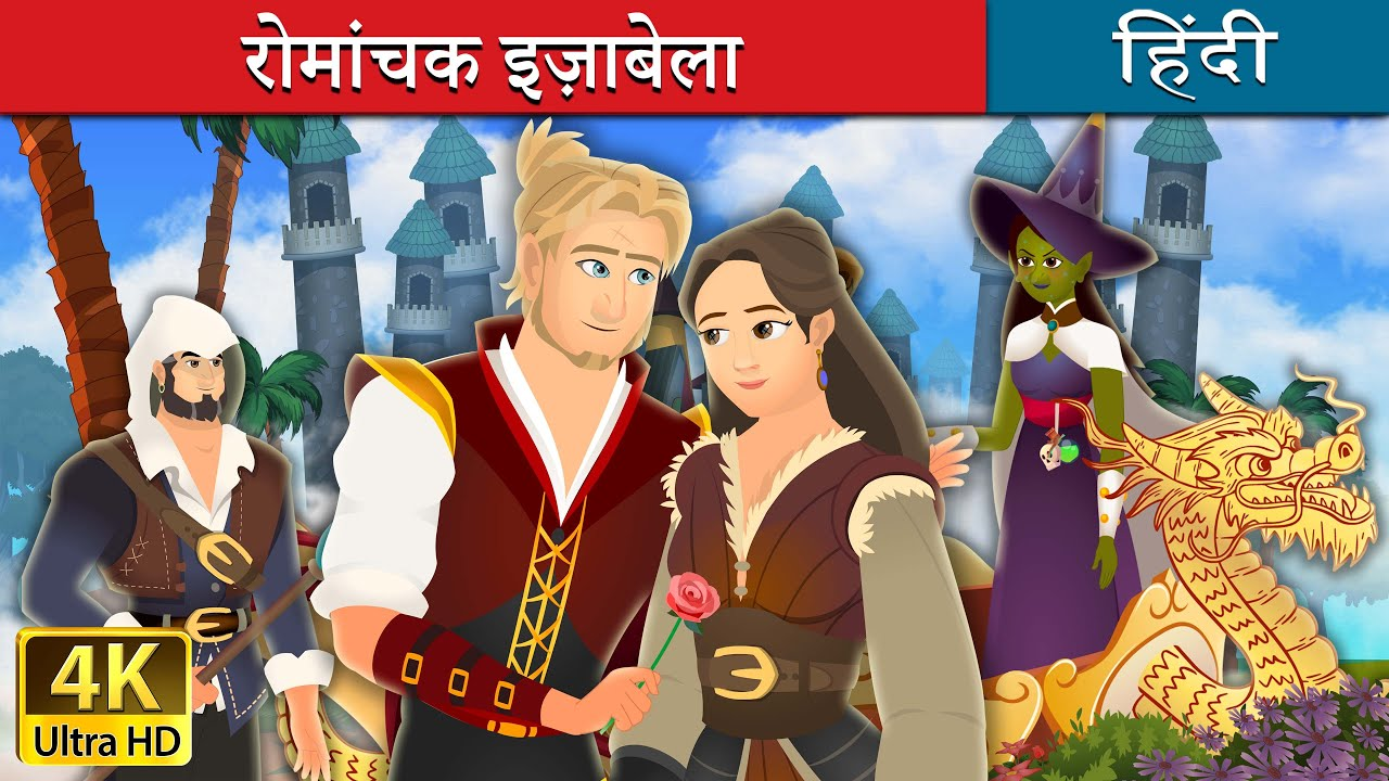 रोमांचक इज़ाबेला | The Adventures of Isabella in Hindi | Hindi Fairy Tales
