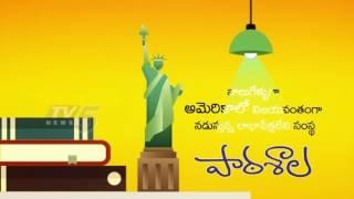Telugutimes.net Paatasala in America