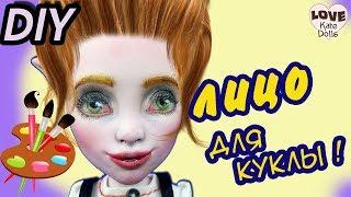 Как нарисовать лицо кукле монстер хай. Макияж для куклы