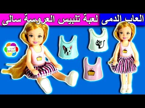لعبة تلبيس العروسة سالى الجديدة للاطفال بنات واولاد dress up  sally doll toy set game