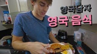 영국남자와 영국 음식: 잉글리쉬 브렉퍼스트  //  English Breakfast
