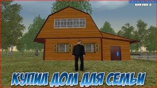 cRMP  Namalsk RP  Создал семью  Купил дом