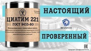 ЦИАТИМ 221 -  Настоящий ГОСТ 9433-80 | Как в СССР.