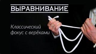 Фокус с веревкой - Выравнивание