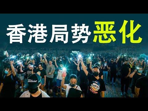 章天亮:香港形势急剧恶化——中美贸易战的变数;香港问题已经绑架了中共!