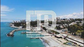 Сюжет о фестивале комплекса ГТО среди семейных команд