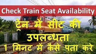 How to check train seat availability in 1 minute   ट्रेन में सीट की उपलब्धता 1 मिनट में कैसे पता करे