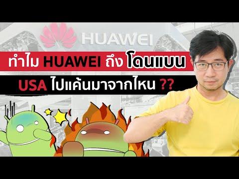 สรุปเหตุการณ์ HUAWEI โดนแบน ถูกระงับ Android License จาก Google เกิดจากอะไร - วันที่ 20 May 2019