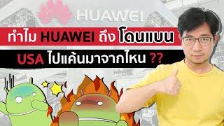 สรุปเหตุการณ์ HUAWEI โดนแบน ถูกระงับ Android License จาก Google เกิดจากอะไร มีผลกระทบอะไรกับเราบ้าง