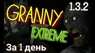 Granny. 1.3.2. EXTREME MODE ПОЛНОЕ ПРОХОЖДЕНИЕ ЗА 1 ДЕНЬ. [ В ЧЕСТЬ 30 000 ]