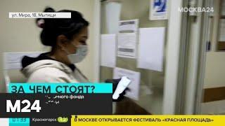 У Пенсионного фонда в Мытищах выстроилась очередь - Москва 24