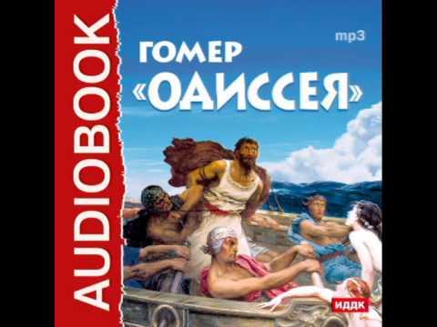 2000345 01 Аудиокнига.Гомер.