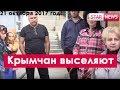 Крымчан выселяют! Крым 2017
