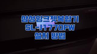 삼성잉크젯복합기 SL-J1770FW 설치 방법