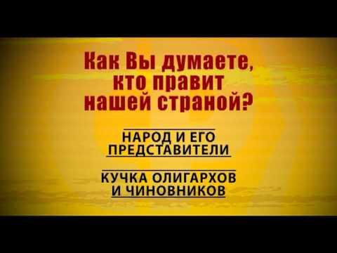 Фильм о Партии СПРАВЕДЛИВАЯ РОССИЯ.mpg
