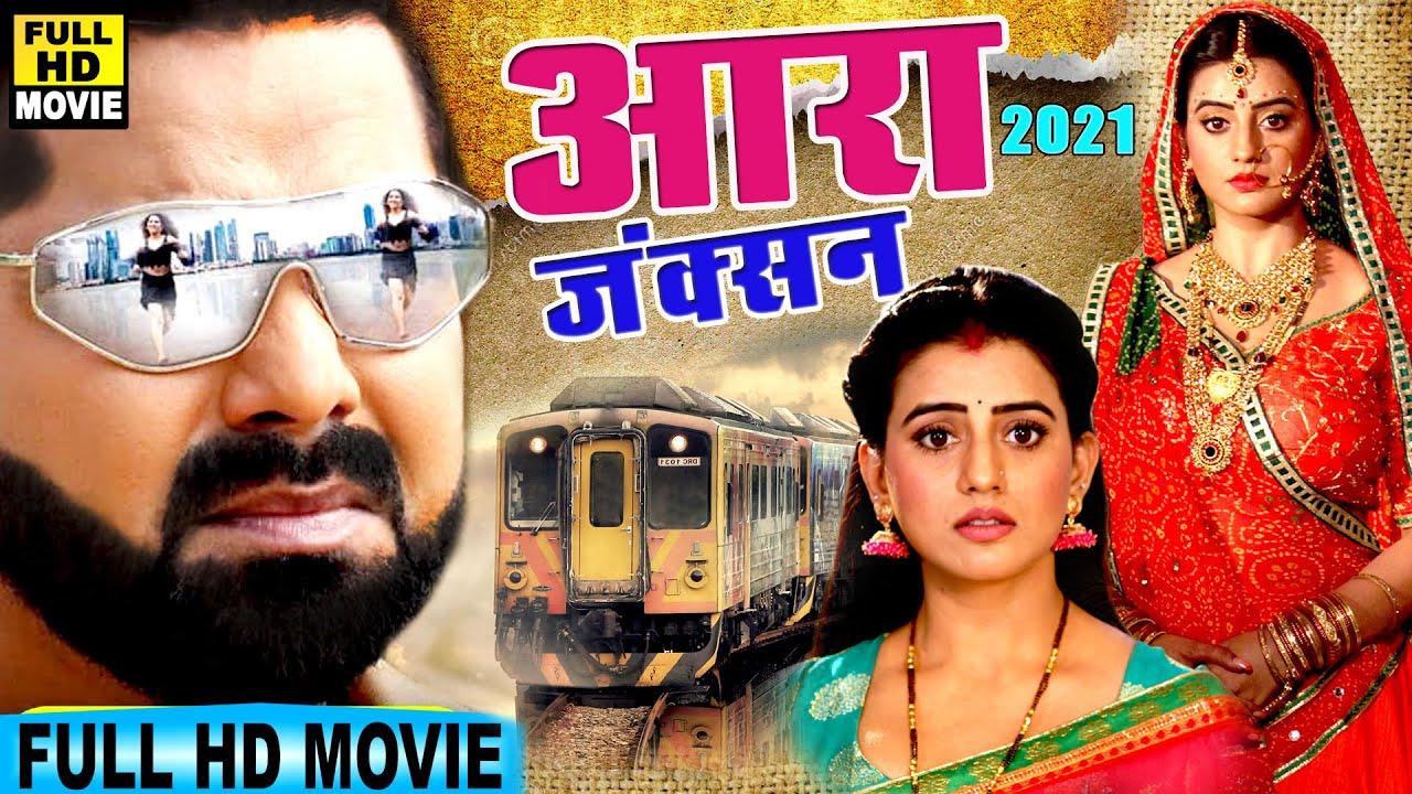 आरा जंक्शन | पवन सिंह की सबसे बड़ी फिल्म ऐसी वायरल हुई की पुरे बिहार में धूम मचा रही है | 2021