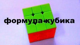 формула рубика 3х3#cubex