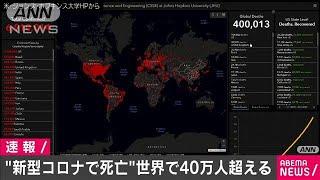 世界の死者40万人超え 南米などで感染拡大続く(20/06/07)