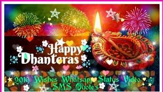 Happy Dhanteras  Dhanteras 2019 wishes Whatsapp Status    Dhanteras 2019-WHY TV