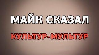КУЛЬТУР-МУЛЬТУР