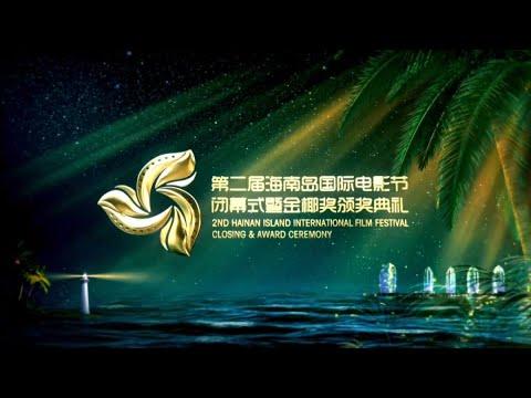 第二届海南岛国际电影节闭幕式暨金椰奖颁奖典礼【中国电影报道 | 20191211】