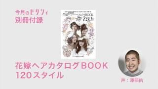 ケイン・コスギ 4月号CM.