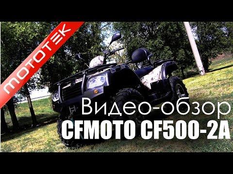 Квадроцикл CFMOTO CF500 2A MAX XT | Видео Обзор | Тест Драйв от Mototek