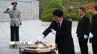 고승덕 - 국립 서울 현충원 참배(14.05.08)